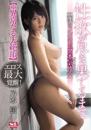 |SSNI-635| Extreme Orgasms – An Erotic Awakening – Having Non-Stop Powerful Sex Until Her Desires Are Satisfied – Hotaru Nogi slender featured actress nymphomaniac squirting