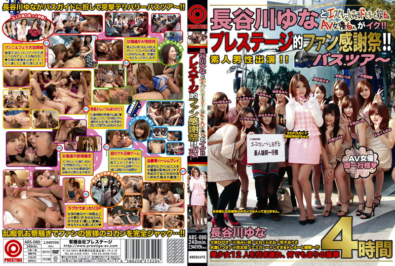  ABS-080   Takes 6 Girls & 6 AV Idols With Her for a Prestigious Fan Thanksgiving Bus Tour!!! Yuna Hasegawa cunnilingus orgy featured actress cowgirl
