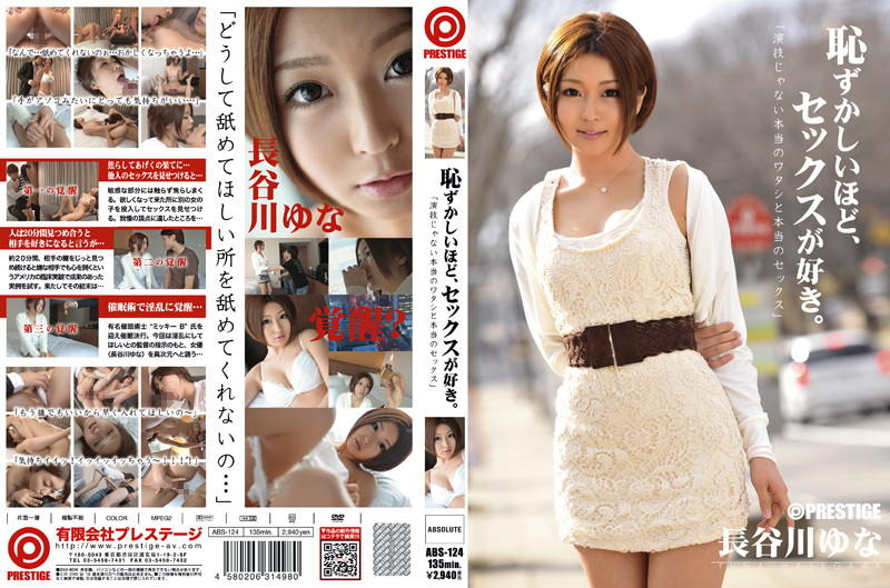  ABS-124  I Love Sex So Much I