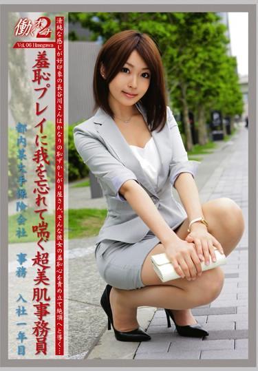  JOB-005  Working Woman 2 vol. 06 Yuna Hasegawa various worker featured actress vibrator threesome