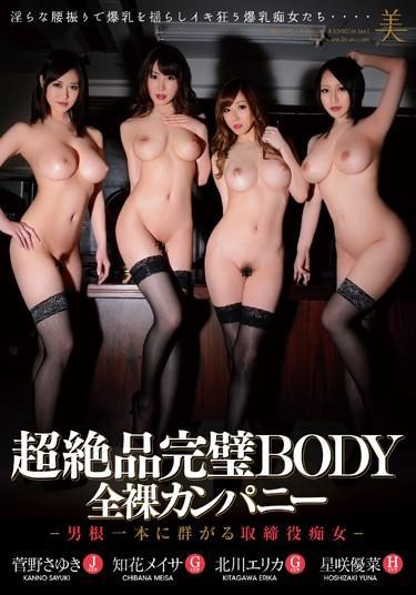  BID-045  Supreme BODY Naked Company – Slutty Board Members Swarm Over A Dick – Sayuki Kano    Sayuki Kanno Erika Kitagawa Meisa Chiba Yuna Hoshizaki slut big tits outdoor threesome