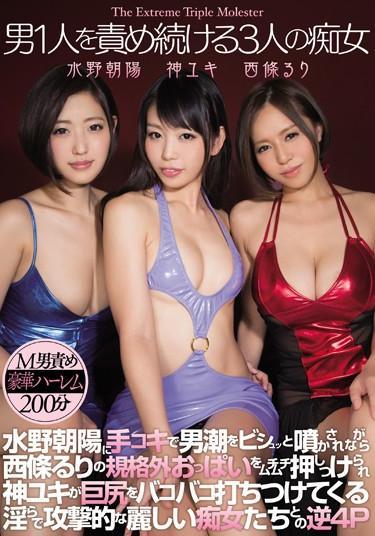  CJOD-010  3 Sluts Continuously Pleasure 1 Man () Ruri Saijo Yuki Shin Asahi Mizuno slut older sister big tits handjob