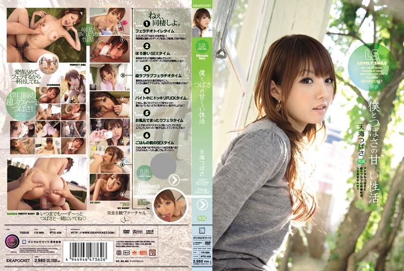 |IPTD-559| Sweet Lifestyle of Tsubasa and Me Tsubasa Amami beautiful girl featured actress cowgirl pov