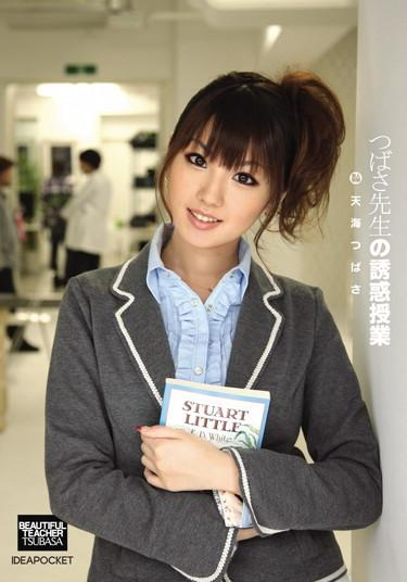  IPTD-593  Ms. Tsubasa's Seductive Class –  Tsubasa Amami emale teacher featured actress cowgirl threesome
