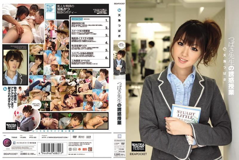  IPTD-593  Ms. Tsubasa