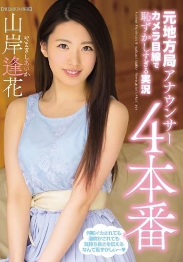 |PRED-007| Embarrassed Commentary by a Former Local Announcer Looking at the Camera Take 4  Aika Yamagishi shame featured actress squirting threesome