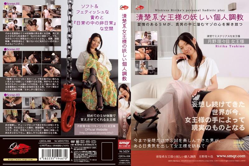 |QRDA-008|  月野理々佳 BDSM その他フェチ 注目の女優 ボンテージ