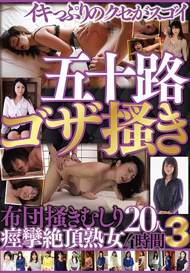 |MBM-113| The Way She Orgasms Is Impressive. A Woman In Her 50's Scratches The Bed In Pleasure. Mature Women Scratching The Futon While Having Compulsive Orgasms. 20 Women 4 Hours 3 mature woman amateur creampie over 4 hours