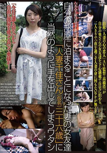 |C-2502| My Wife's Friend – Married Woman Chika-san 36yo – Of Course I Made A Move On Her! married hi-def