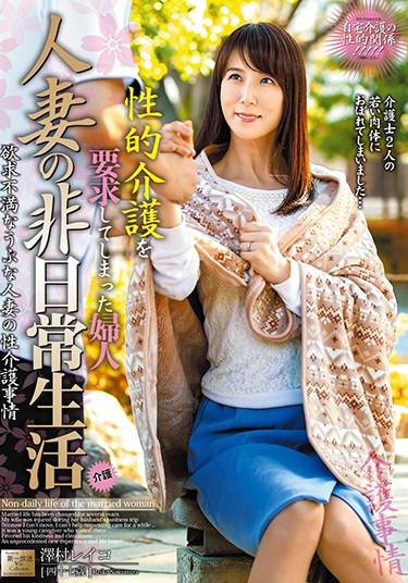 |MOND-182| The Unusual Life Of A Married Woman – Her Husband Needs Sexual Care – Reiko Sawamura Reiko Sawamura (Honami Takasaka Masumi Takasaka) mature woman married featured actress