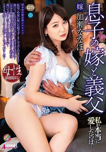 |SPRD-1243| A Son's Wife And The Father-in-law. The One I Really Loved Was…  Nanaho Kase married  featured actress creampie