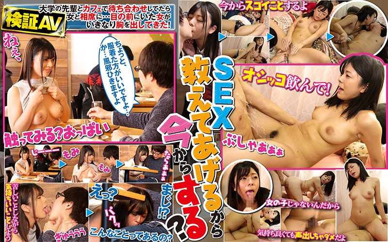  AKDL-014  [An Investigative Adult Video] What Will This Cherry Boy When He Sits Next To A Woman At A Cherry Boy Bar And She Shows Him Her Tits? Azusa Misaki older sister big tits cherry boy documentary