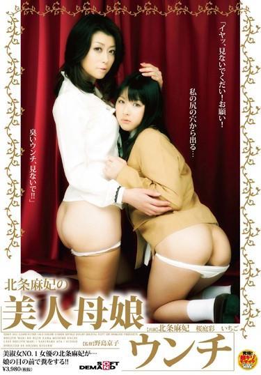 |SDMT-441|  's Hot Stepmother And Daughter Shit Aya Sakuraba Maki Hojo Ichigo shame married variety