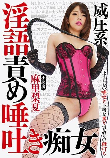 |NEO-701| The Dominatrix Abusive Dirty Talking Spitfire Slut  Rika Mari slut bondage featured actress dirty talk