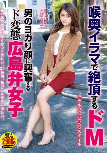 |APOD-020| Slutty Hiroshima Accent Girl Gets Hot From Pleasured Face Of Super Masochist Man In Ecstasy From Throat Fuck Deepthroat amateur creampie blowjob deep throat