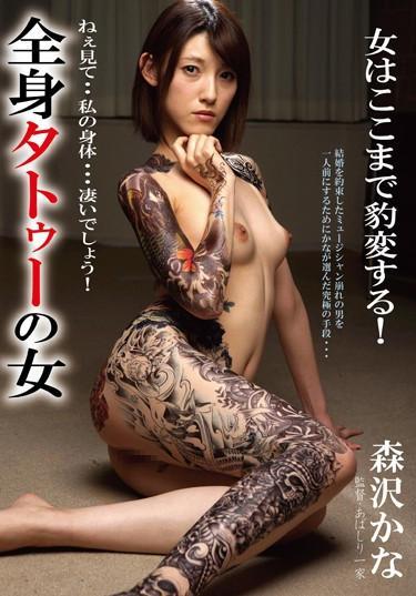 BDA-040  Tattoo's all Over Her Body. Kana Morisawa Kanako Ioka slut other fetish featured actress handjob
