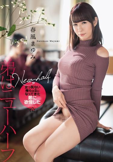  DASD-638  My Stepbrother Is Transgender –  Mayumi Harukaze slender cross dressing shemale featured actress
