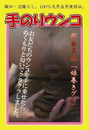 |KT-505| Hand Held Shits Miho Wakabayashi Shizuku Izumi  pooping