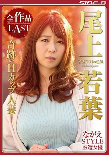 |NSPS-784| NAGAE STYLE Super Select Actresses The No.1 Young Wife And Her Sexy Style All Of Her Titles The Last Collection Wakaba Onoue young wife married big tits featured actress