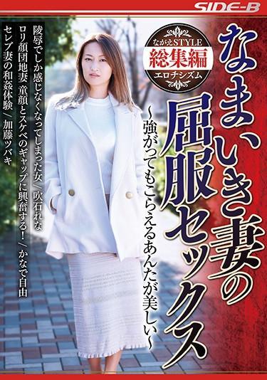 |NSPS-874| Sassy Wife's Surrender Fuck -You're Beautiful When You Resist- Kaoru Natsuki (Tsubaki Kato) Rena Fukiishi Miyu Kanade mature woman married adultery drama