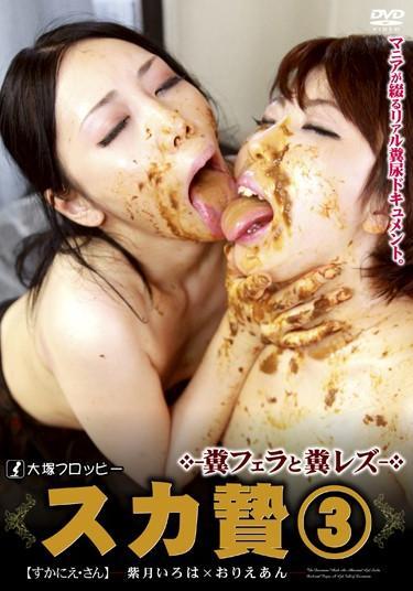 |ODV-309| S**t Offering 3 – Shit Blowjob & Shit Lesbians – Ariean Iroha Shiztuki lesbian  pooping lesbian kiss
