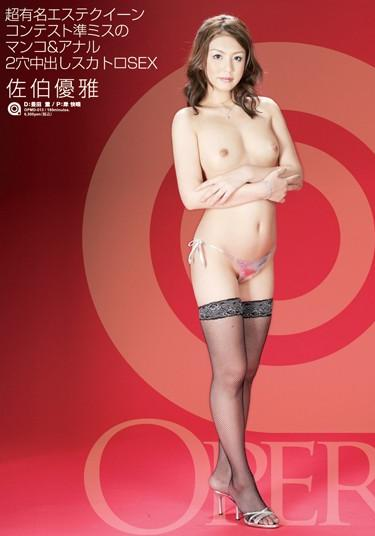 |OPMD-013| Extremely Famous Massage Parlor Queen Contest Miss Pussy and Ass DP Creampie S**t Sex   Yuga Saeki  featured actress massage parlor creampie