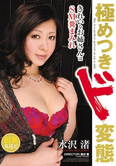 |OPMD-025| Guaranteed Pervert:  Covered in Shit and Candle Wax in Wild S&M S**t Play Nagisa Mizusawa ropes & ties  featured actress pooping