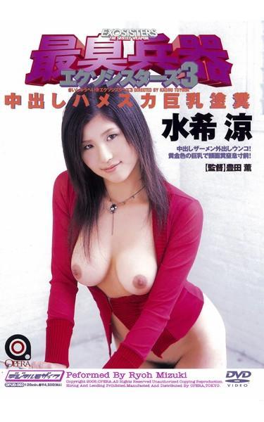  OPUD-003  Smelliest Weapon: Exosisters 3  Ryo Mizuki big tits  featured actress scat