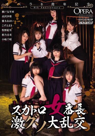 |OPUD-143| Opera 8th Anniversary S**t School S**t Leader Extreme Large Shit Orgy Maki Kozue Miku Himeno ( Mayura Serizawa) Aoi Yuki Eri Makino Aya Takazawasa Yuria Seto Chiharu Kojima  orgy  creampie