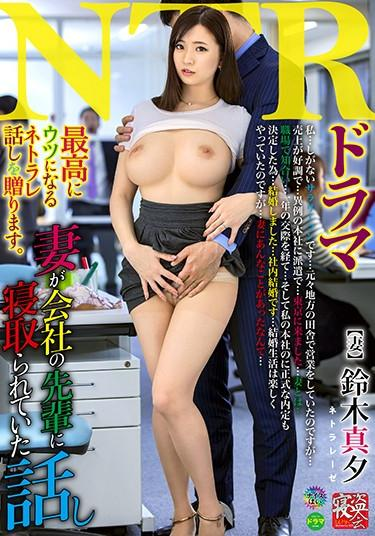  NTRD-078  Cuckolders This Is The Tale Of How My Wife Got Fucked By My Superior At Work Mayu Suzuki married featured actress cheating wife creampie