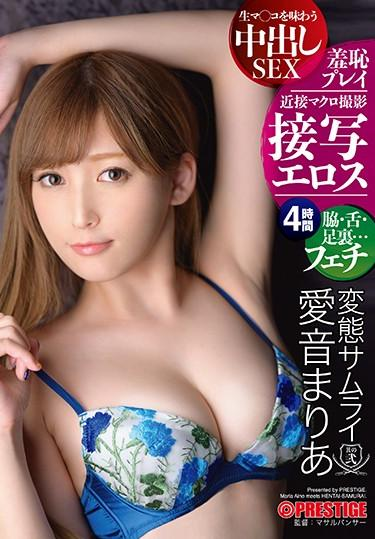 |ABP-955|  Ai sound Maria hi-def featured actress facial shaved pussy