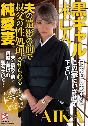  HOMA-017  The Gal Widow: Innocent Wife AIKA F***ed to Service Her Uncle in Front of Husband's Funerary Portrait Aika young wife widow gal featured actress