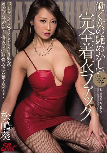 |JUFD-602| A Working Girl's Nut-Busting Fully-Clothed Fuck  Aoi Matsushima mature woman various worker slut big tits