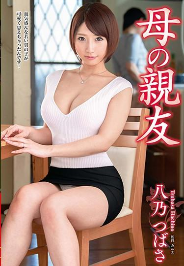 |VEC-321| My Mom's Friend  Tsubasa Hachino beautiful tits mature woman slut married
