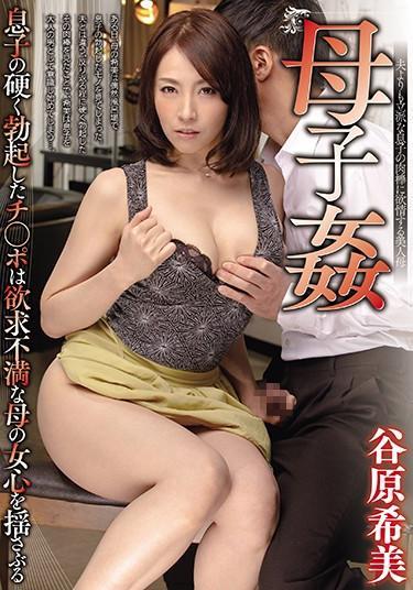 |GVG-609| Mom R**e – Kimi Tanihara Nozomi Tanihara milf featured actress drama
