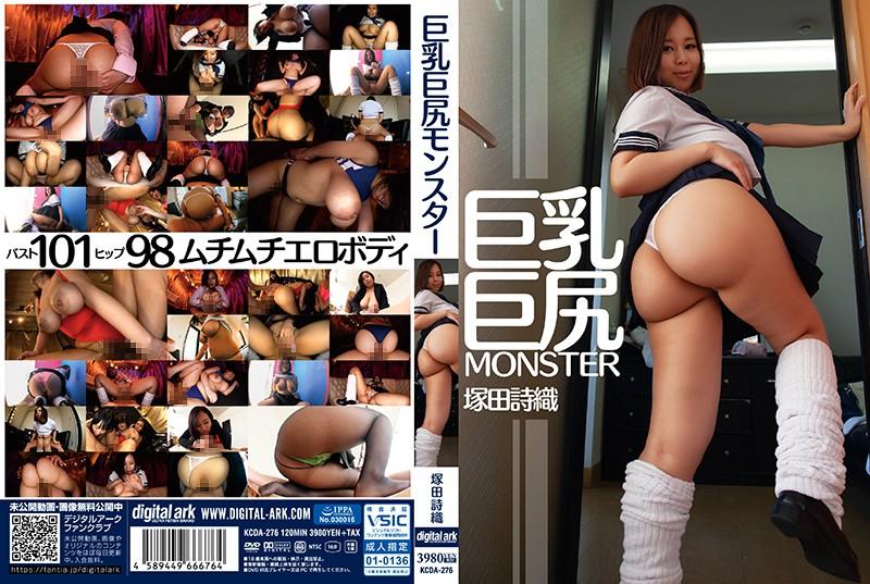 |KCDA-276| Big Tits & Ass Monster Shiori Tsukada slut big tits ass featured actress