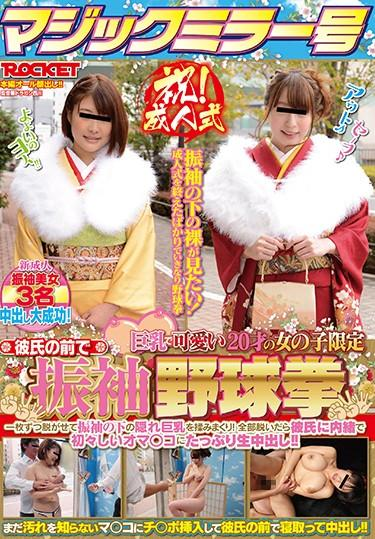 |RCTD-070| 20 Year Old Busty Graduate Performs Striptease in front of Her Boy Friend in the Magic Mirror Box! big tits kimono picking up girls variety