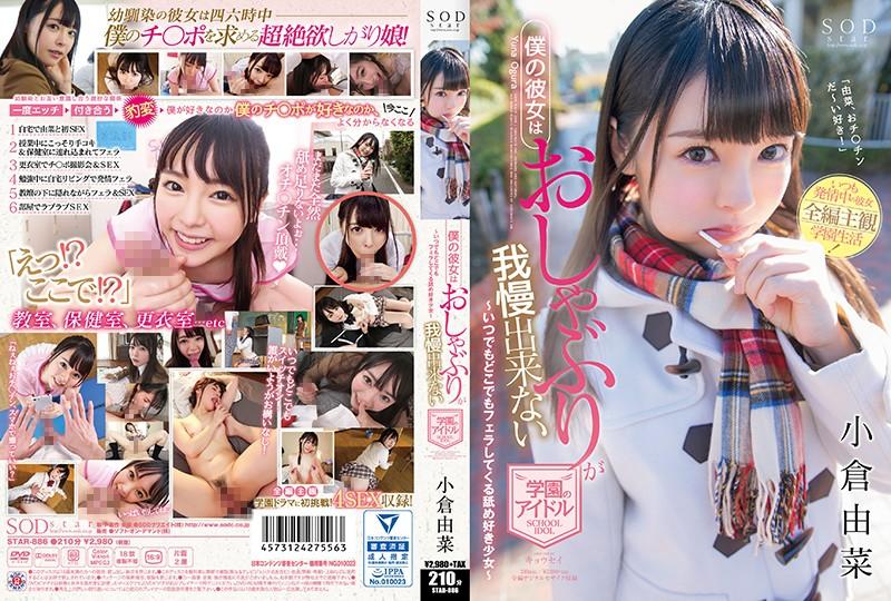 |STAR-886| 奶嘴 她不能忍受的武裡學園偶像 ogura 雪遙奈 小倉由菜 美少女 校服 特色女演员 口交