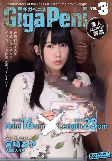 |SVDVD-518| Giga Penis Vol.3 Always Bet On Black  Thickness 16cm x Length 23cm Aya Miyazaki college girl black man variety featured actress