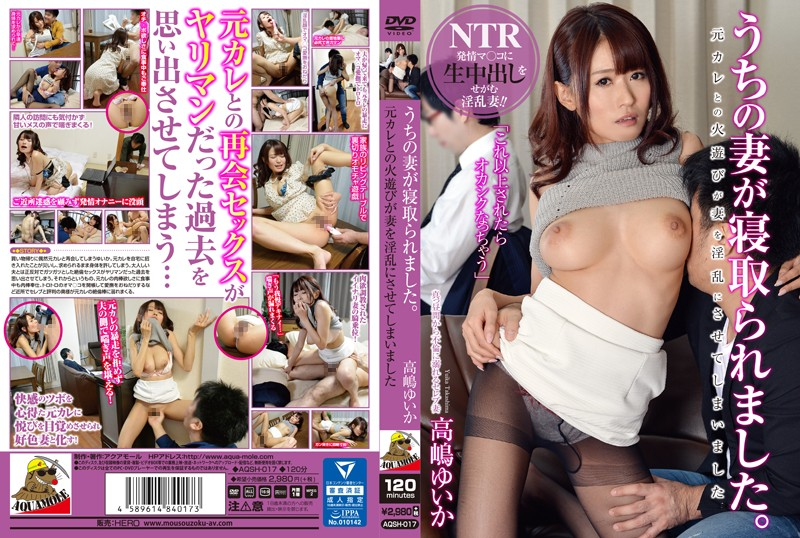 |AQSH-017| My Wife Got Fucked She Was Out With Her Ex-Boyfriend And When Things Got Hot My Wife Got Hot And Horny Too  Yuika Takashima young wife married featured actress cheating wife