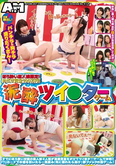  ATOM-257  All Sorts of Panty Shots & Boob Flashing! Tipsy Amateur Girls Only! Aim for the 1,000,000 Yen Prize! D***k Girl Tw-tt-r Game beautiful tits variety panty shot amateur