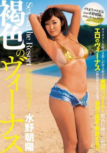 |BBZA-004| Sex On The Resort Tanned Venus  Asahi Mizuno older sister suntan documentary featured actress