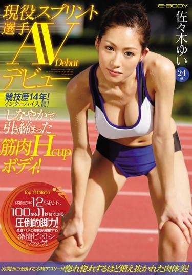 |EBOD-472| A 14 Year Career! A Prize Winner In The Inter-High School Competition! A Supple And Tight Muscular Body With H Cup Tits! A Real Life Sprinter Makes Her AV Debut! Yui Sasaki muscular beautiful tits big tits foot fetish