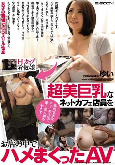 |EBOD-613| This AV Is All About Fucking The Shit Out Of An Ultra Beautiful Big Tits Internet Cafe Worker All Over The Cafe Yui various worker big tits amateur gonzo
