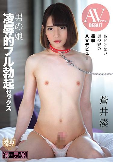 |BOKD-166| Porn Debut Trap Amazing Hard Cock Fuck Minato Aoi cross dressing shemale featured actress anal
