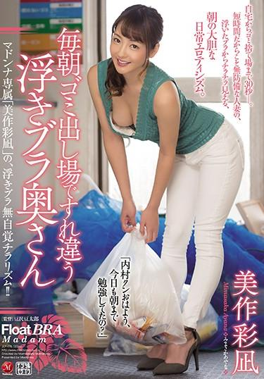 |JUY-476| Every Morning I Pass By this Nip Slip Housewife On Her Way To Take Out The Garbage Ayana Mimasaka Misaka Ayana beautiful tits mature woman married featured actress