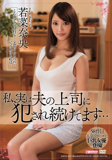 |MEYD-331| The Truth Is I've Been Getting Fucked By My Husband's Bos…  Nao Wakana ropes & ties married big tits featured actress