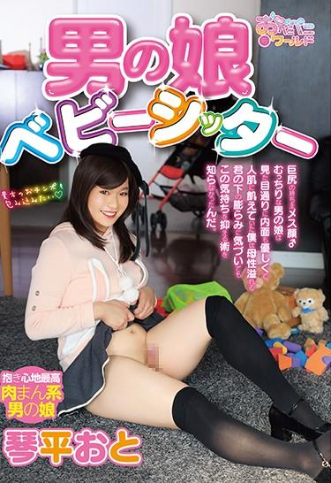  OPPW-057  A Young Babysitter:  Oto Kotohira chubby big asses cross dressing shemale