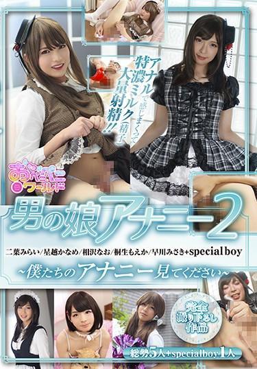 |OPPW-059| Some Guy's Daughter Masturbating 2 Mirai Futaba Kaname Hoshigoe Nao Aizawa Moeka Kiryu Misaki Hayakawa cross dressing shemale cosplay anal