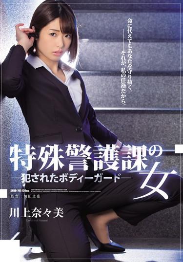  SHKD-785  A Female Special F***es Police Officer The R**ed Bodyguard   Nanami Kawakami  featured actress drama hi-def